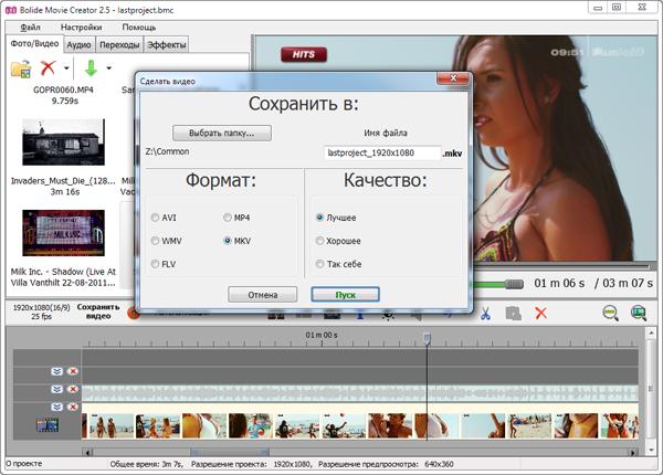 сохранение видеофильма с помощью Bolide Movie Creator