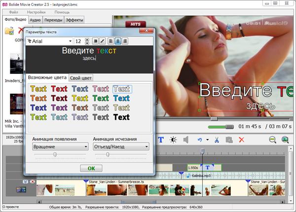 добавление текста в видеоклип с помощью Bolide Movie Creator